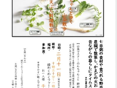 春の訪れを感じる山菜イベント!!