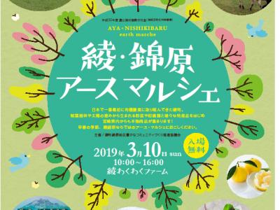 綾町の素敵なスポット!錦原地区のイベントのお知らせです