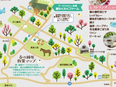 綾ラジオ畑 6月20日放送のお得情報
